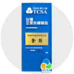 """2020 TOPCO received the """"Corporate Sustainability Report Gold Award"""" from TCSA"""