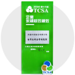 """2020 TOPCO received the """"Corporate Sustainability Awards"""" from TCSA"""
